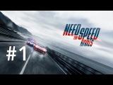 Need for Speed Rivals Прохождение ЧАСТЬ #1