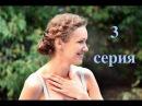 Я буду жить! 3 серия из 4 Русская мелодрама фильм смотреть онлайн 2015