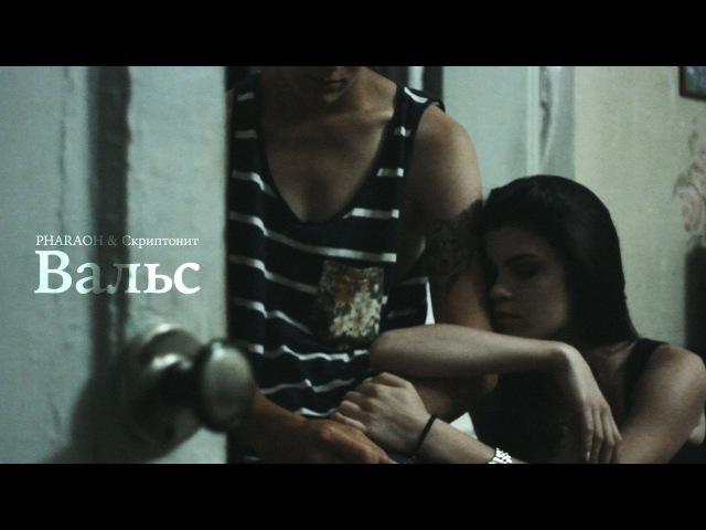 PHARAOH Скриптонит – Вальс (Видео) *