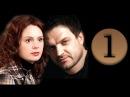 Любовь с испытательным сроком 1 серия 2013 Мелодрама драма фильм кино сериал