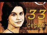 Рабыня Изаура 33 серия.