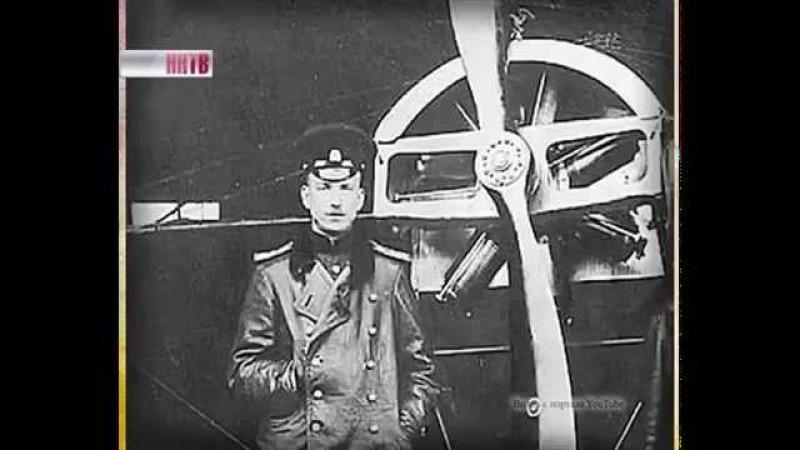 Герои Первой Мировой войны - Петр Нестеров.
