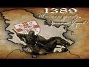 Бој На Косову (Руски Превод) / Битва Косово (Русские Субтитры)