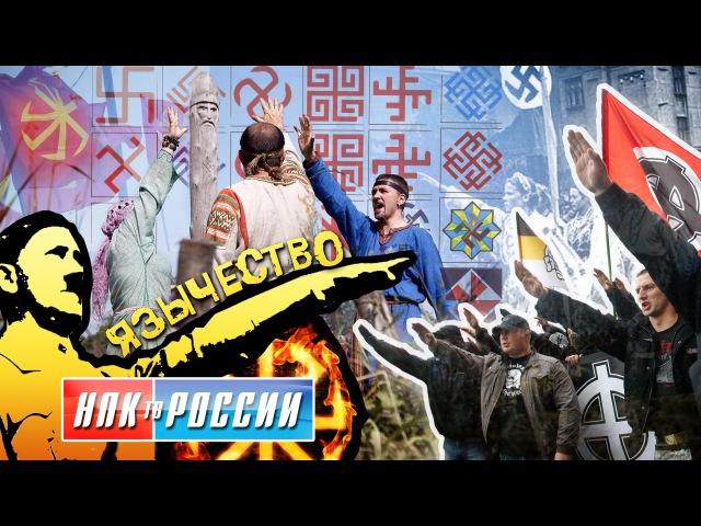 Фашизм - как образ современного язычества или что стоит за русским родноверием ...