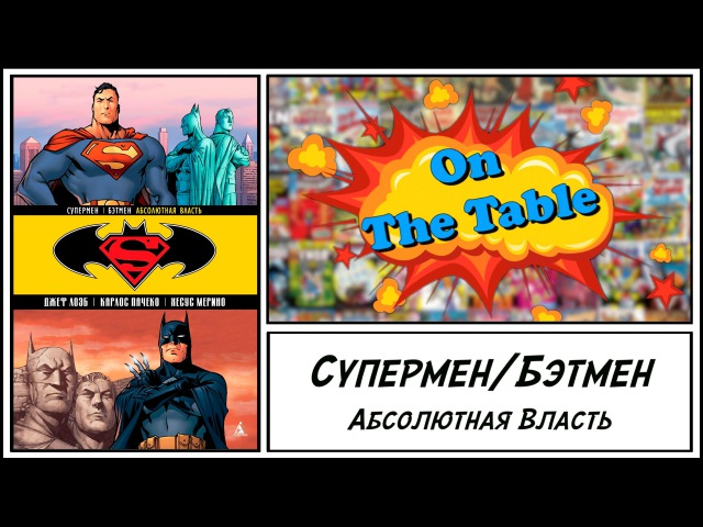 Супермен/Бэтмен. Книга 3. Абсолютная Власть. (Superman/Batman. Vol. 3. Absolute Power)