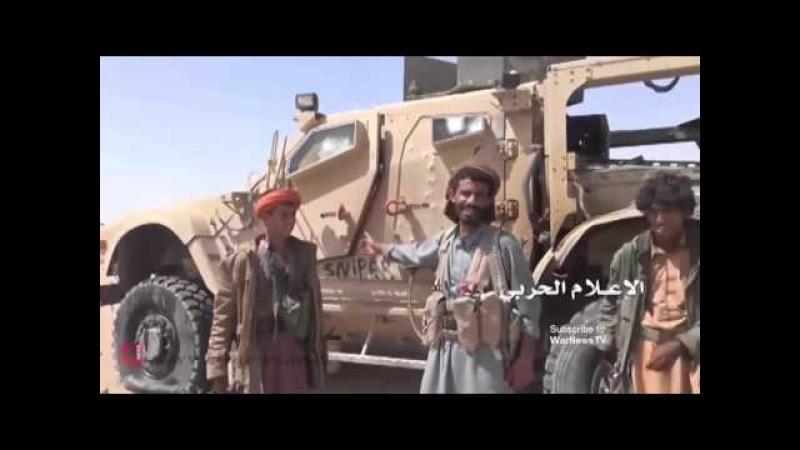 ЙЕМЕН Хуситы громят саудитов в Эль Джауф YEMEN Heavy clashes in Al Jawf