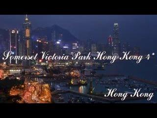 Somerset Victoria Park Hong Kong 4* Гонконг