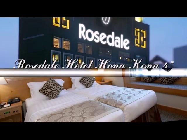 Rosedale Hotel Hong Kong 4* Гонконг