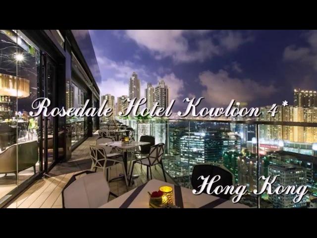 Rosedale Hotel Kowloon 4* Гонконг