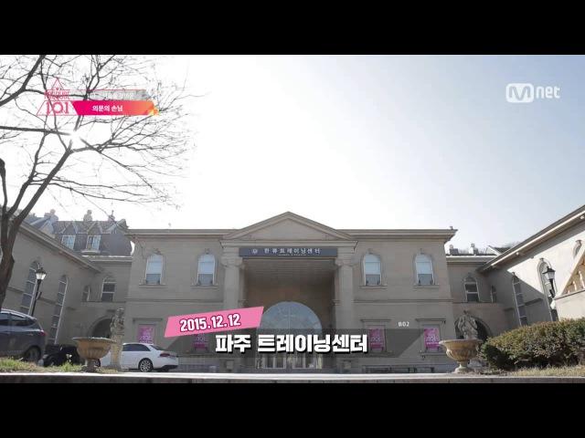 프로듀스101 101 소녀들을 찾아온 의문의 손님 ′슈슈′ (※멀미주의)