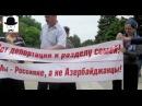 Лезгины не хотят в.о.й.н.ы  с братским им Армянским народом!