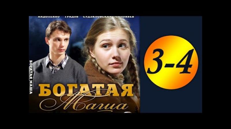 Богатая Маша 3 и 4 серии / Мелодрама / Сериал