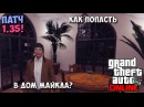 GTA Online - 21 Баг/Глитч - Как попасть в дом Майкла? XBOX/PS/PC - Патч 1.35!