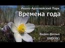 Природа Забайкалья. Времена года UHD(4k) The seasons in Siberia