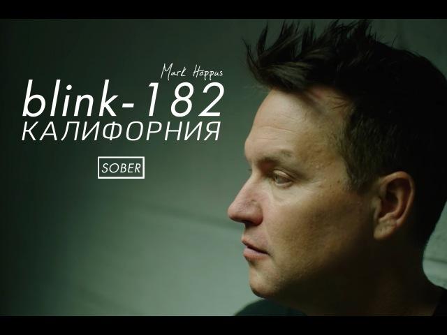 Калифорния Blink-182 (Русский перевод)