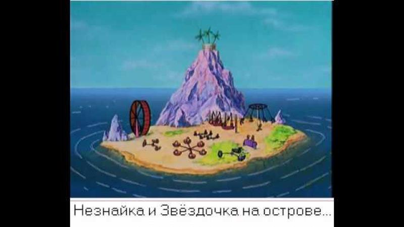 Остров дураков развлечений Незнайка на Луне Общество потребления