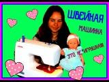 *Кукла беби Бон ЭМИЛИ И ШВЕЙНАЯ МАШИНКА. Осторожно - это не игрушка. Видео для девочек.
