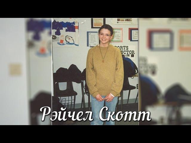 Рэйчел Скот, первая жертва в школе Колумбайн 1999 год..
