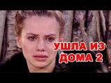 Александра Артёмова ушла из дома 2! Последние новости дома 2 (эфир за 25 мая, день 4398 )