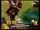 Гарри Поттер и философский камень/Harry Potter and the Sorcerer's Stone (2001) Русский ТВ-ролик