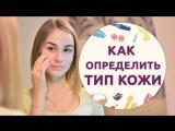 Как определить свой тип кожи Шпильки  Женский канал