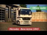 [ETS2 v1.16.3.1s] Обзор мода Mercedes - Benz Actros 1843