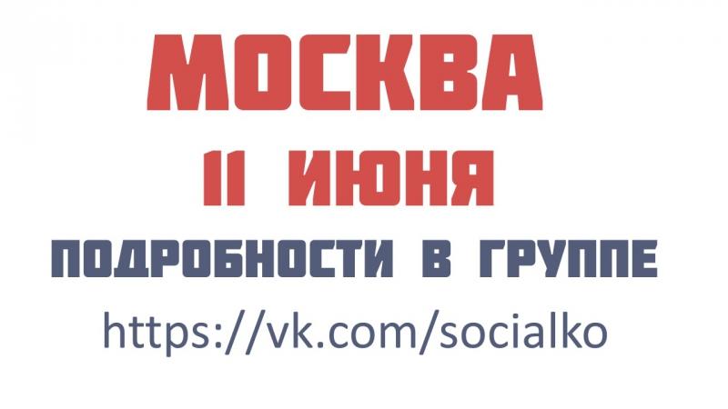 Приглашение на Соционическое алко пати Москва 11 Июня 2016