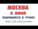 Приглашение на Соционическое алко-пати. Москва. 11 Июня 2016
