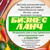 БИЗНЕС - ЛАНЧ В ЖУКОВСКОМ!