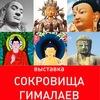 «Сокровища Гималаев» в Краснодаре