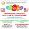 """Пасхальный молодежный фестиваль """"Воскресение"""""""