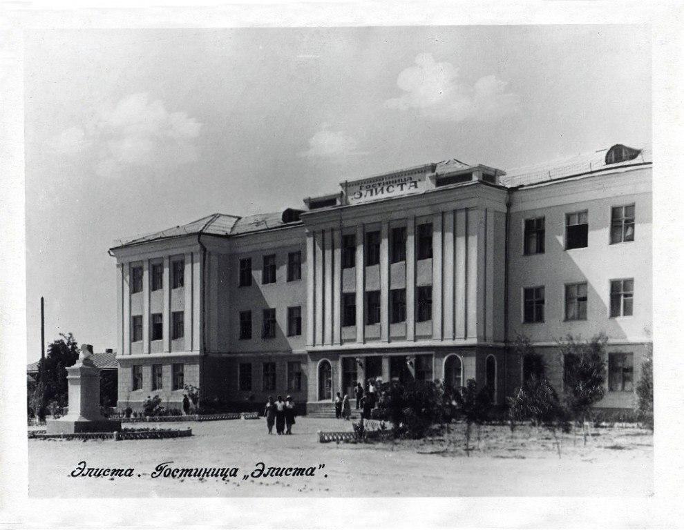 Гостиница «Элиста». 1959 год