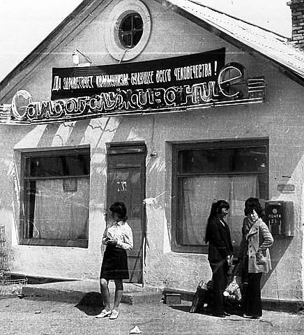 Продуктовый магазин на пересечении Джангара и Хомутникова. 1974 год