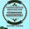 Славянская кругосветка 2018
