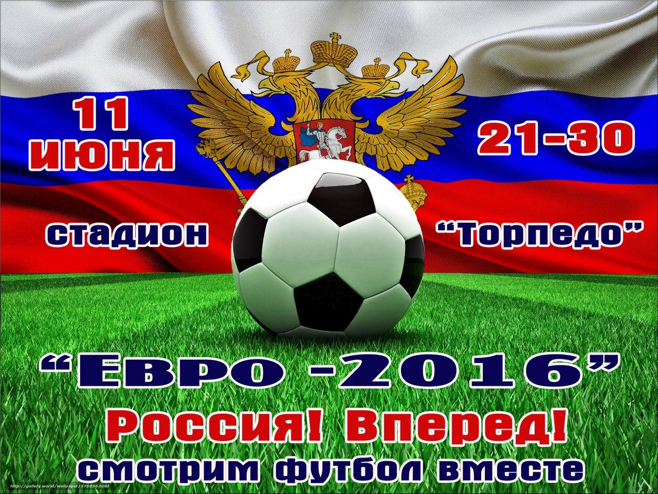 Просмотр матча Россия - Англия