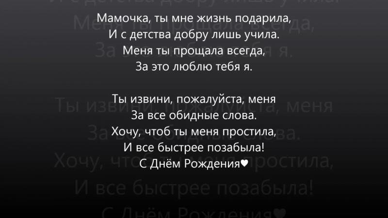 С Днём Рождения,мама!Твоя дочь-Юлия♥
