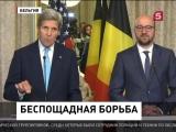 Джон Керри прибыл в Брюссель с официальным визитом
