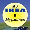 Доставка из Икея | Ikea в Мурманск