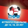 Футбол в Подольске: до 14, 16, 20 лет