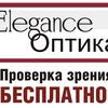 Elegance Оптика