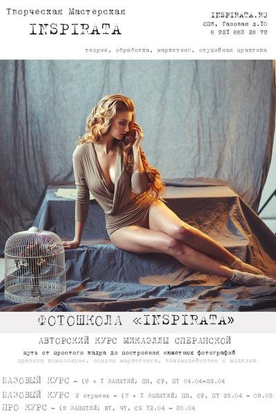 Фотокурсы Микаэллы Сперанской