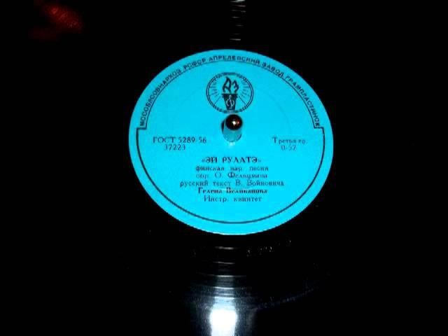 Гелена Великанова - Эй Рулатэ (Gelena Velikanova, Finnish folk song, old Soviet record, 1956)
