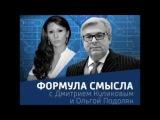 Дмитрий Куликов Формула смысла 17 06 2016 полный выпуск, Вести фм