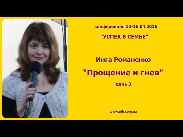 08_Инга Романенко_Прощение и гнев_15.04.16_10:00
