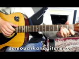 Сектор газа - Песенка - Тональность ( Am ) Как играть на гитаре песню