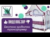 Из города в деревню! |  Кроватка трансформер для новорожденного