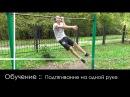 Подтягивание на одной руке обучение :: One arm pull up tutorial