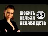 Любить нельзя ненавидеть 3-5 серия (2015) Остросюжетная мелодрама сериал