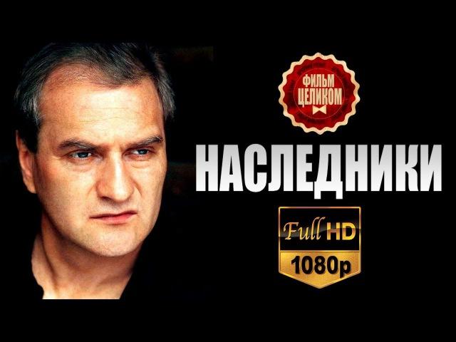 Наследники 2015 Драма фильм HD1080