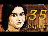 Рабыня Изаура 35 серия.